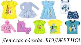 """Детская одежда по оптовым ценам. Фабрика """"Мариша"""" из Иваново."""