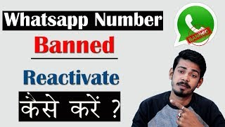 Whatsapp Number Banned How To Reactivate Banned WhatsApp Number [The 117]