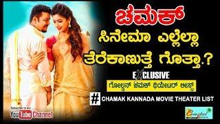Chamak Theater List || Ganesh, Rashmika Mandanna