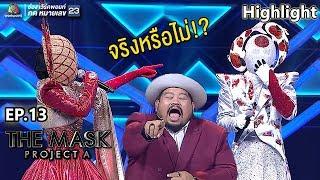 จริงหรือไม่!?!...หน้ากากปลาคาร์ฟถึงกับไปไม่เป็น  | THE MASK PROJECT A