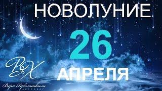 НОВОЛУНИЕ 26 апреля 2017г - астролог Вера Хубелашвили