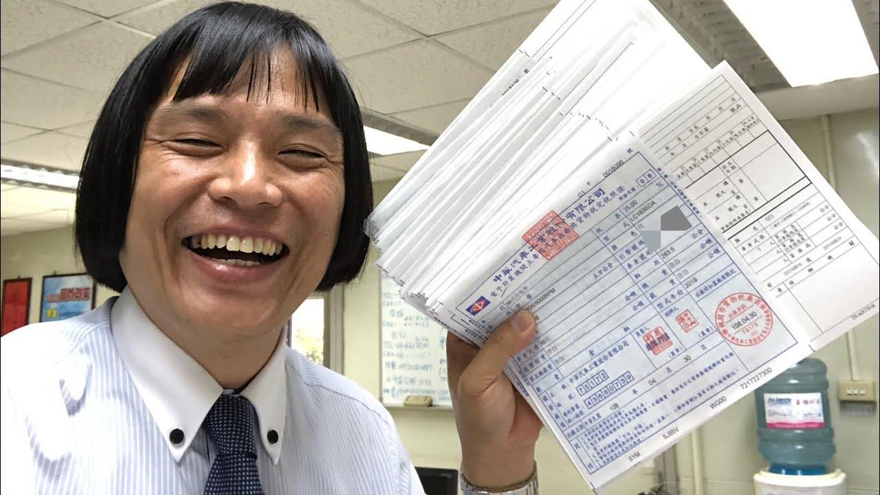 業務員日記 月底要拿新車證件去領牌 - YouTube