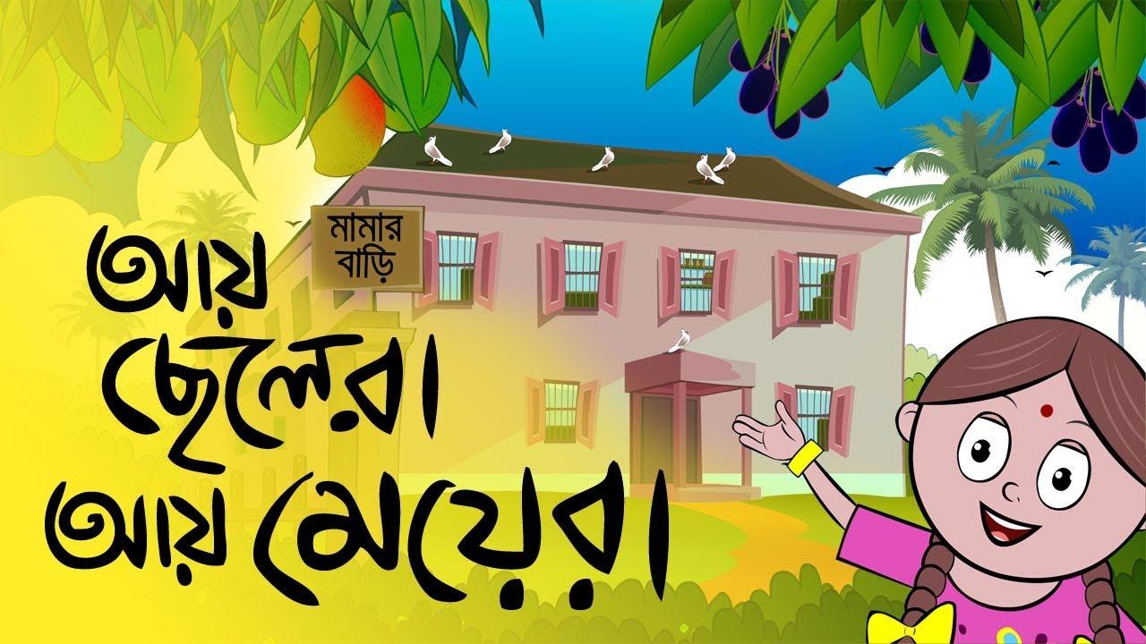 Download Ay Chelera Ay Meyera - আয় ছেলেরা আয় মেয়েরা   Bangali Rymes for Kids
