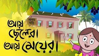 Ay Chelera Ay Meyera - আয় ছেলেরা আয় মেয়েরা | Bangali Rymes for Kids