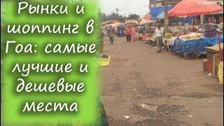 Рынки и шоппинг в Гоа в 2020: самые лучшие и дешевые места, ночной рынок и рынок Мапусы