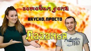 ЛАЗАНЬЯ/Рецепт Лазаньи Пошаговый/Готовим дома