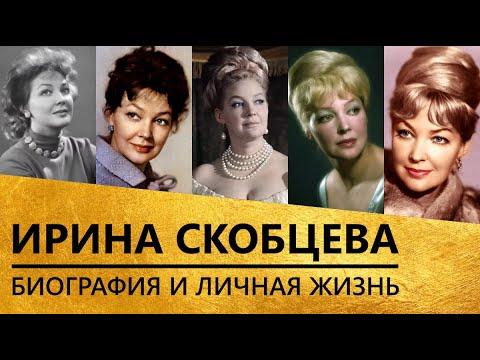 Ирина Скобцева [биография и личная жизнь]
