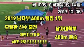 400m 결승 남자대학부 [제 100회 전국체육대회 육…