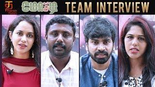 Mosadi Tamil Movie Team Interview Viju Iyyapasamie Pallavi Dora Shajahan K Jagatheesan