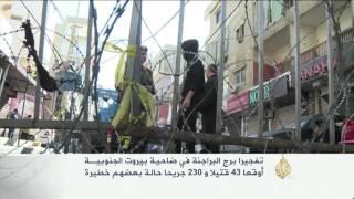 تداعيات تفجيري برج البراجنة بضاحية بيروت الجنوبية