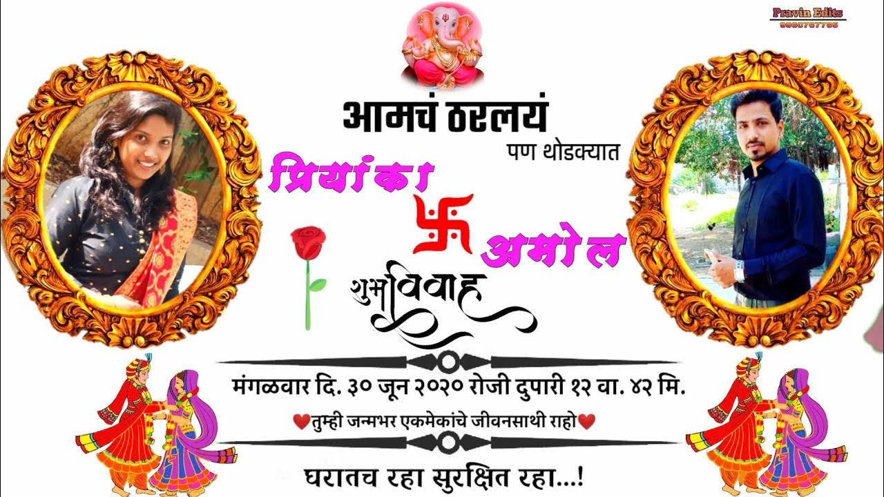 lockdown best wedding invitation video marathi प र य क अम ल wedding card background theme
