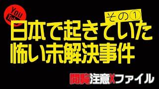 【閲覧注意】日本で起きていた怖い不気味な未解決事件【閲覧衝撃 Xファ...