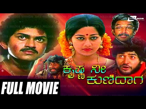 Krishna Nee Kunidaga – ಕೃಷ್ಣ ನೀ ಕುಣಿದಾಗ | Kannada Full HD Movie | FEAT. Vinod Raj, Sudharani