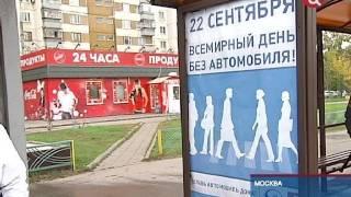 Международный День без автомобиля