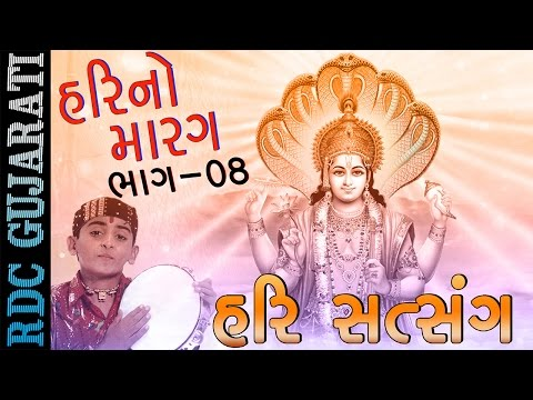 Hari Satsang | Hari No Marag Part 8 | Hari Bharwad | Super Hit Gujarati Bhajan | Audio JUKEBOX