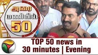 TOP 50 news in 30 minutes | Evening 15-09-2017 Puthiya Thalaimurai TV News