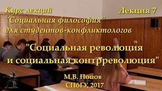 ''Социальная философия-К''. Лекция 07. ''Социальная революция и социальная контрреволюция'' (27.03.2017)