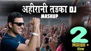 Ahirani Tadka Mashup | अहिरानी तडका | Nilesh Sardar