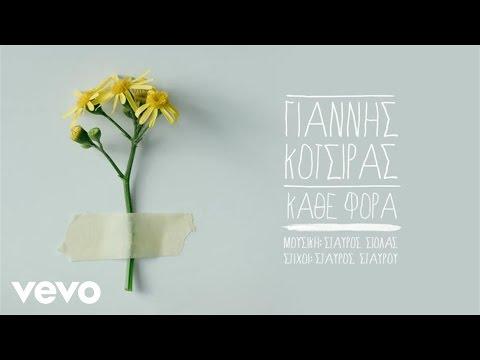 Γιάννης Κότσιρας -