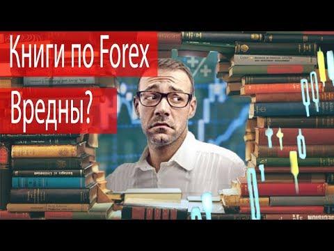 Книги по Форексу / Трейдингу, Они Вредят?