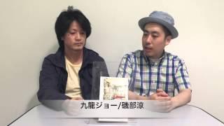 タワレコ渋谷イベントレポート:磯部涼・九龍ジョー「遊び疲れた朝に」