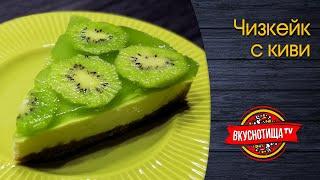 Чизкейк с киви, рецепт без выпекания  | Cheesecake with Kiwi