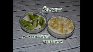 Йогурт в домашних условиях с закваской БакЗдрав