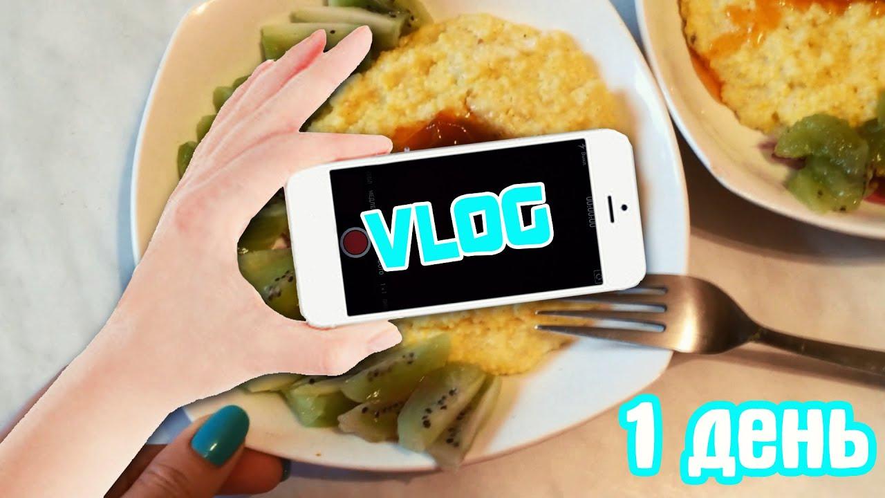 VLOG ПП: 1 День | Питание на мышечную массу |