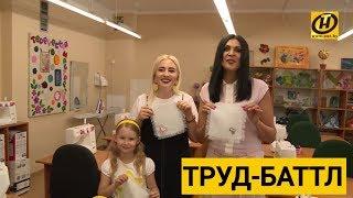 Телеканал ОНТ представляет баттл на уроке труда! Раунд!