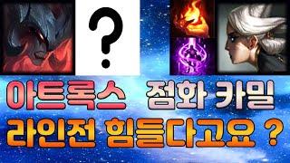 [전민혁] 다이아1 아트록스 장인의 1티어 점화 카밀 상대하는 방법