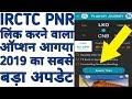 How To Link 2 Pnr In Irctc For Connecting Journey Booking Ticket