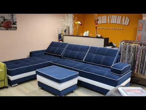 Много красивых диванов Ваш Стиль
