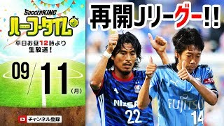 【#SKHT】再開! Jリーグ&欧州4大リーグ 結果まとめ