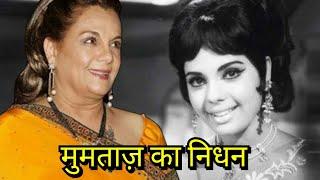 Actress Mumtaz Passes Away | मुमताज़ का हुआ निधन  | The Bollywood Channel