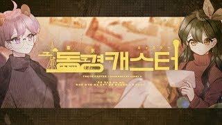 【강지X너불】 ✿동경 캐스터! (東京キャスター)✿ 「Korean Cover」 thumbnail