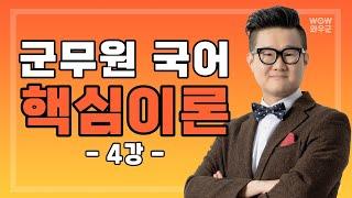 22년 군무원국어 핵심이론특강 4강 - 와우에듀 류승범