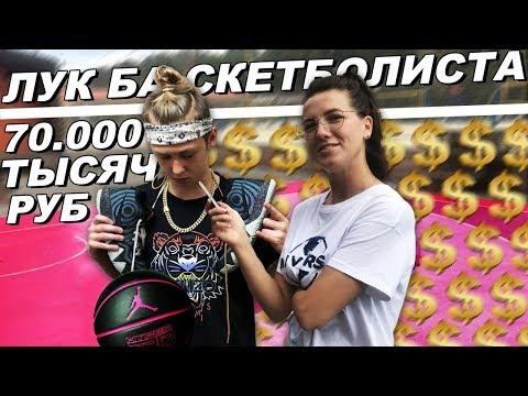 СКОЛЬКО Стоит БАСКЕТБОЛЬНЫЙ ШМОТ? 70 тысяч за ЛУК !