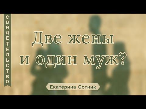 Две жены и один муж? - Екатерина Сотник