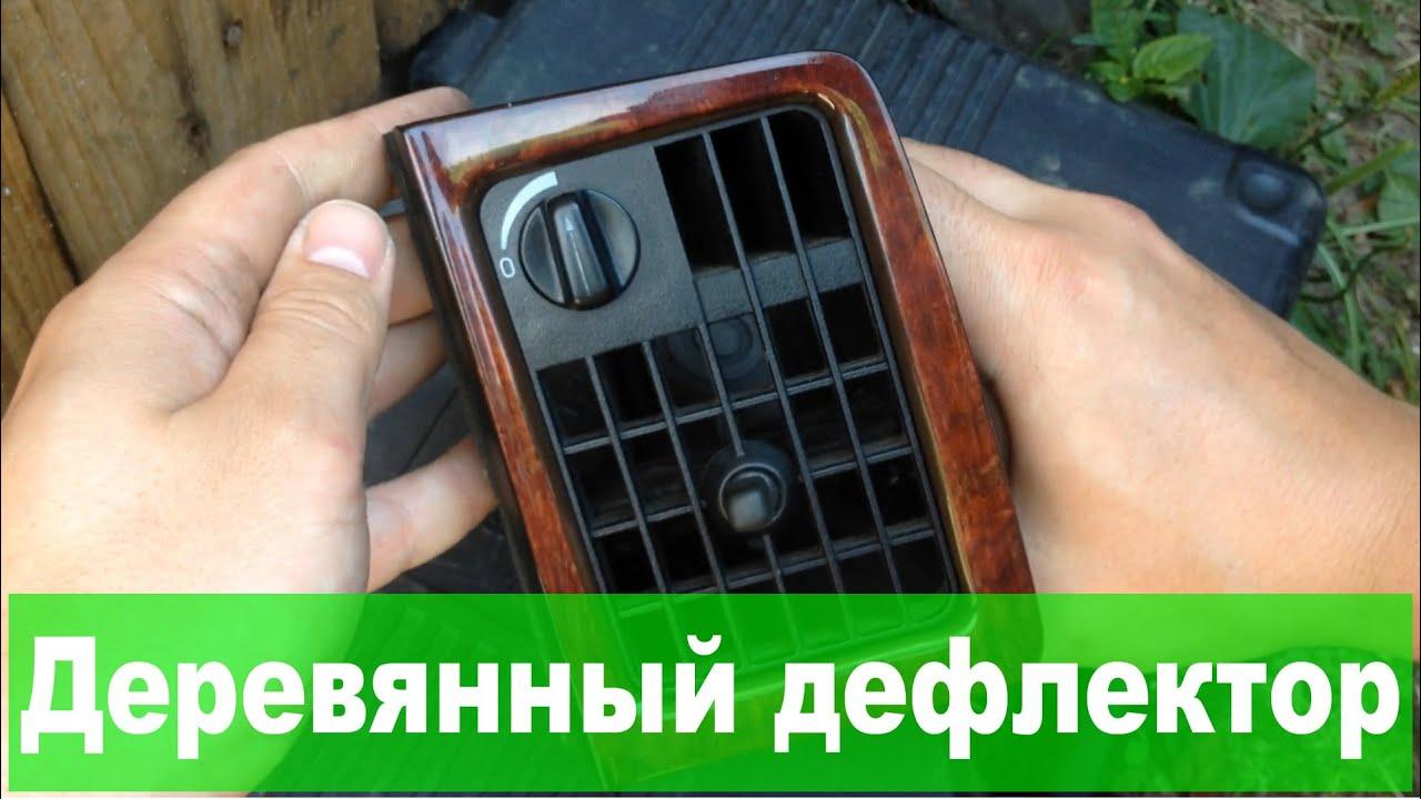 SAAB 9000: Установка деревянной окантовки дефлектора