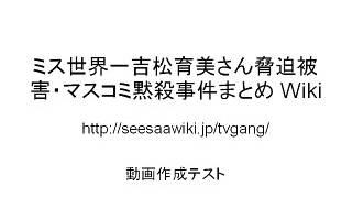 ミス世界一吉松育美さん脅迫被害・マスコミ黙殺事件まとめ Wiki http://...