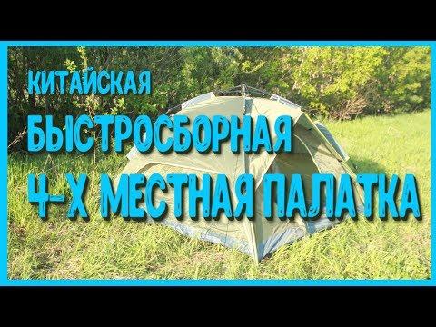 Быстросборная палатка