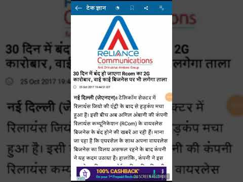 Reliance Communications Doing Fraud By Shut Down Business In A Month