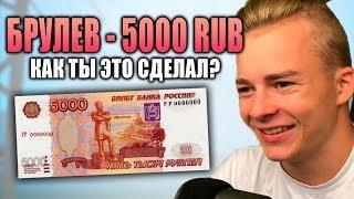 🔥ЧЕЛЛЕНДЖ НА 5000 РУБЛЕЙ ДЛЯ Brulyov Play - GTA SAMP