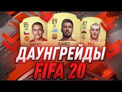 ДАУНГРЕЙДЫ ИГРОКОВ В FIFA 20   DOWNGRADES PLAYERS FIFA 20