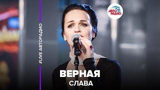 🅰️ Слава - Верная (LIVE @ Авторадио)