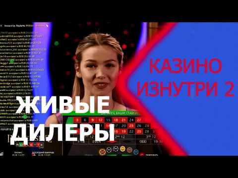 живое бет казино