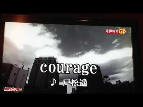 courage歌ってみた(リベンジ)