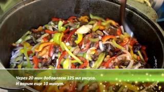 видео Салат на зиму с фасолью – 8 вкусных рецептов