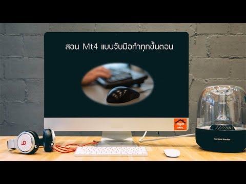 Forex สอน เทรด : 110 - สอน Mt4 แบบจับมือทำทุกขั้นตอน Part 1