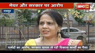 Raipur News Chhattisgarh : पार्षदों ने लगाया Mayor और सरकार पर आरोप